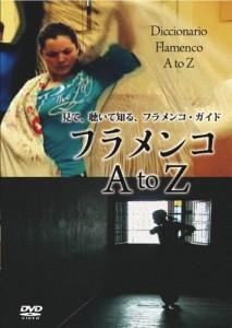 DVD 見て、聴いて、知るフラメンコ・ガイド「フラメンコ A to Z」