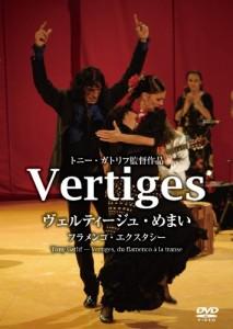 DVD ヴェルティージュ・めまい フラメンコ・エクスタシー