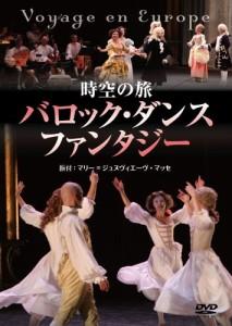 DVD 時空の旅「バロック・ダンス・ファンタジー」
