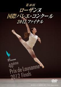 第40回ローザンヌ国際バレエ・コンクール 2012 ファイナル