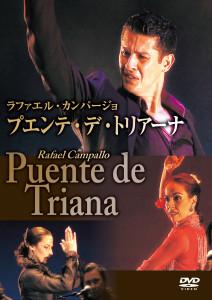 DVD ラファエル・カンパージョ「プエンテ・デ・トリアーナ」