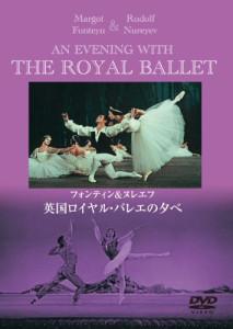 DVD フォンテイン&ヌレエフ「英国ロイヤル・バレエの夕べ」
