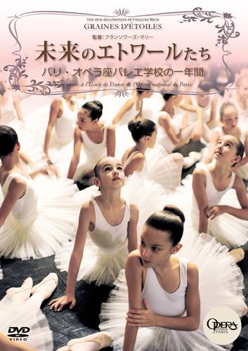 DVD未来のエトワールたち パリ・オペラ座バレエ学校の一年間